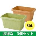 菜園プランター 鉢 深型 【 野菜が作れる 深底プランター 710型 3個セット 】 家庭菜園 ガーデニングにおすすめ♪