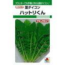 ハットリくん (葉大根の種) 小袋 約35ml