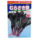 小松菜 種 【むらさき祭】 小袋 ( 種 野菜 野菜種子 野菜種 )