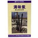 アスパラガス 種 【満味紫】 小袋 ( 種 野菜 野菜種子 野菜種 )