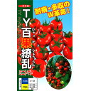 ミニトマト 種 【TY百果繚乱】 20粒 ( 種 野菜 野菜種子 野菜種 )