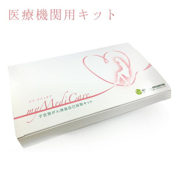 子宮頸がん検査キット 送料無料子宮頸がん検査自己...の商品画像