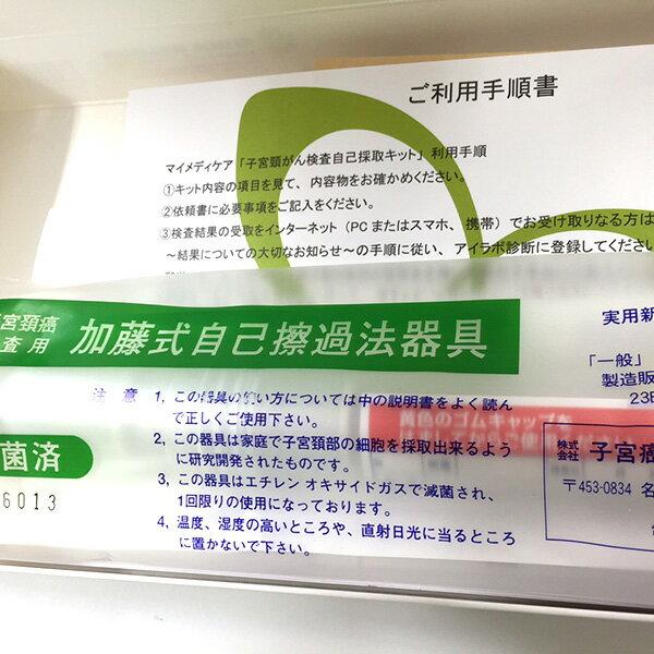 子宮頸がん検査キット 送料無料子宮頸がん検査自...の紹介画像3