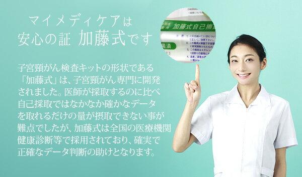 子宮頸がん検査キット 送料無料子宮頸がん検査自...の紹介画像2