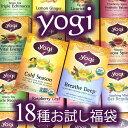 yogi tea ヨギティー18種類 お試しセット 1袋×18種=18袋 福袋送料無料 (ゆうパケット便) オーガニックハーブティー