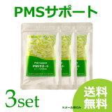 PMSサポート 3個セット natumedica  (メール便) チェストツリー サプリ