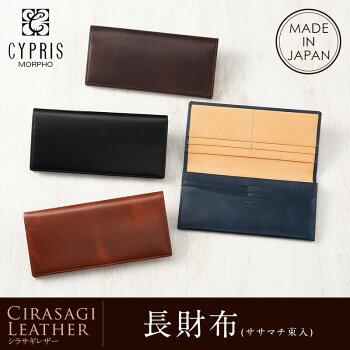 【キプリス】長財布(ササマチ束入)■シラサギレザー