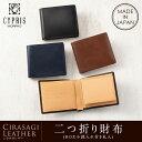 【ラッピング無料!】 【CYPRIS/キプリス】二つ折り財布...