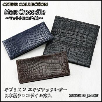 【CYPRISCOLLECTION】長財布(通しマチ束入)■マットクロコダイル