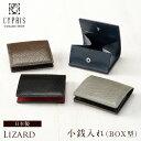キプリスコレクション CYPRIS 小銭入れ BOX型 リザード メンズ 4234 コインケース 本革 レザー 日本製