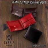 【CYPRIS/キプリス】二つ折り財布(小銭入れ付き札入)■オイルシェルコードバン&シラサギレザー【送料無料】リボンを選べるラッピング【代引き手数料無料】【メンズ財布】【日本製】