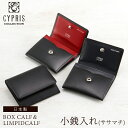 キプリスコレクション CYPRIS 小銭入れ ササマチ コインケース ボックスカーフ&リンピッドカーフ メンズ 4654 本革 レザー 日本製