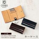 キプリス CYPRIS キーケース メンズ オイルシェルコードバン & ヴァケッタレザー 5464 本革 日本製 ブランド