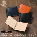 キプリス CYPRIS マネークリップ コードバン 札ばさみ ベジタブルタンニンレザー 5613 本革 日本製