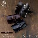 キプリス CYPRIS キーケース メンズ オイルシェル コードバン 〜アンフィニ〜 5735 本革 日本製 ブランド