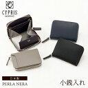 キプリス CYPRIS 小銭入れ メンズ コインケース ペルラネラ 8445 本革 日本製 ブランド