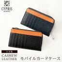 キプリス CYPRIS モバイルカードケース スマートフォン収納 カード入れ カシューレザー 8516 本革 栃木レザー 日本製 ブランド 財布、おしゃれ、ブランド、ギフト、誕生日、プレゼント、彼氏