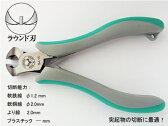 エンドニッパー 【TM−14】