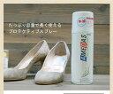 【コロンブス COLUMBUS】[防水・保護スプレー]アメダス420(2000)