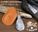 【イルビゾンテ財布】シューホーン