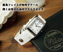 【予約12月入荷分】【イルビゾンテ腕時計】スクエアフェイスリストウオッチ(レディース)文字盤白¥30450《5492305597_IL BISONTE》