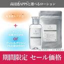 【1%apps化粧水60ml】ビタミンC誘導体APPS(アプレシエ)1%+E化粧水orグリシルグリシ