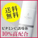 ビタミンC誘導体10%配合化粧水100ml 美白、ニキビケアにおすすめ美容皮膚科で最も採用されたビタミンC誘導体を使用! 濃厚本舗★C10ローション
