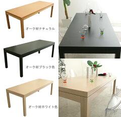 150cmダイニングテーブルオーク天然木製テーブル【送料無料】日本製[野中木工所]別注可ミッドセンチュリー北欧テイストカジュアルベーシック