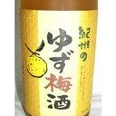 紀州のゆず梅酒 1800ml 12度 [中野BC 和歌山県 梅酒 甲類焼酎ベース 柚子仕込み]