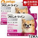 【ネコポス専用】【2箱セット】犬用フロントラインプラスドッグXS 5kg未満 6本(6ピペット)(動物用医薬品)