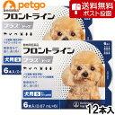 【クロネコDM便専用】【2箱セット】犬用フロントラインプラスドッグS 5~10kg 6本(6ピペット)(動物用医薬品)