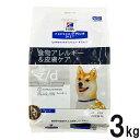 ヒルズ 犬用 z/d 低アレルゲン ドライ 3kg【あす楽】