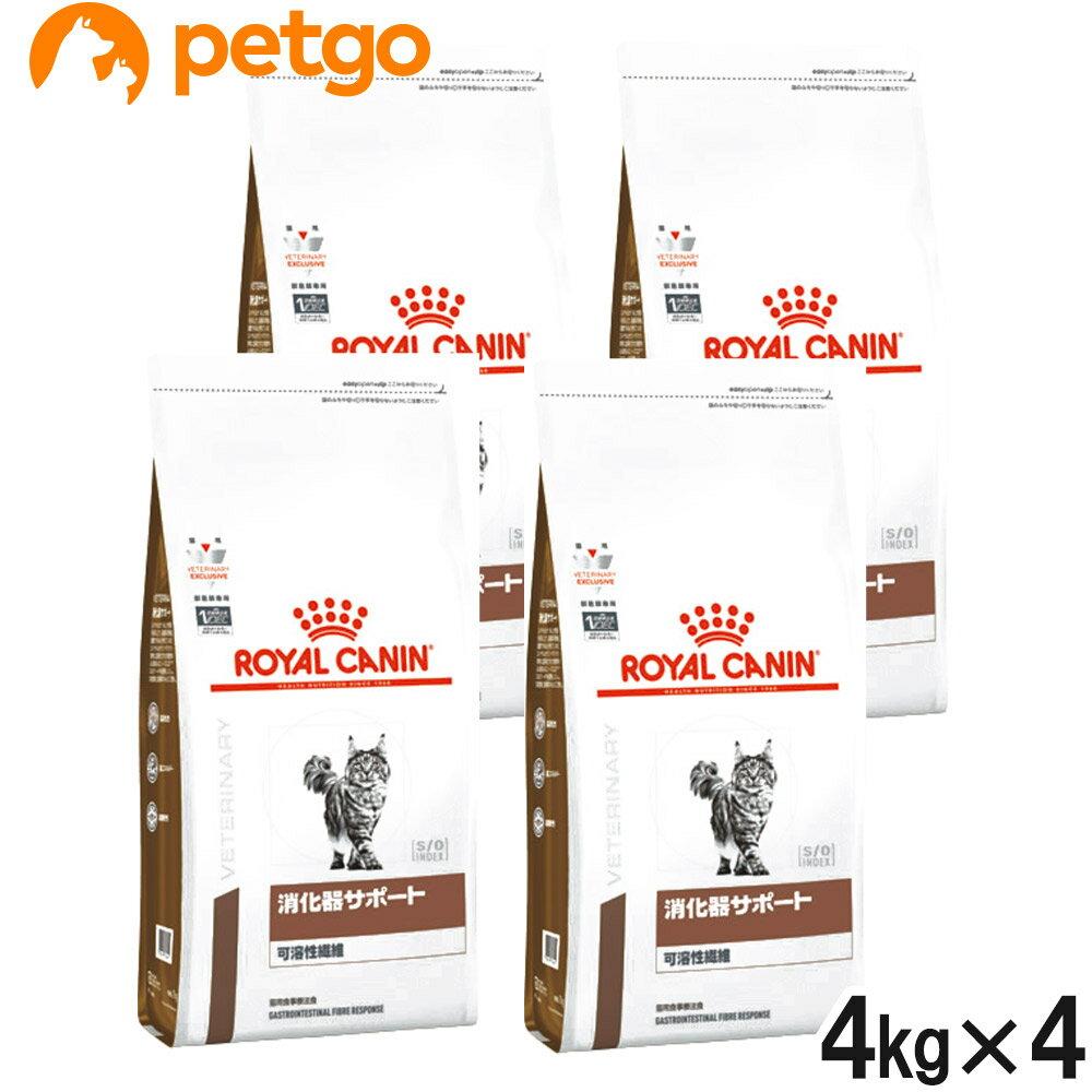 ロイヤルカナン 消化器サポート 可溶性繊維 4kg×4袋【ケース販売】【全品10倍】【あす楽】