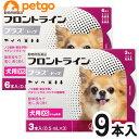 犬用フロントラインプラスドッグXS 5kg未満 9本(9ピペット)(動物用医薬品)【あす楽】