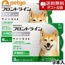 【ネコポス専用】犬用フロントラインプラスドッグM 10kg~20kg 9本(9ピペット)(動物用医薬品)