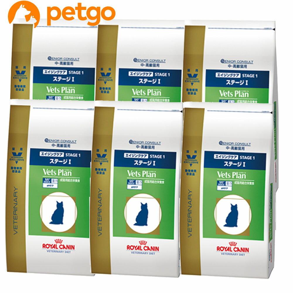 ロイヤルカナン ベッツプラン 猫用 エイジングケア ステージ1 2kg×6袋【ケース販売】【あす楽】
