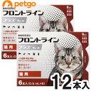 【2箱セット】猫用フロントラインプラスキャット 6本(6ピペット)(動物用医薬品)【あす楽】