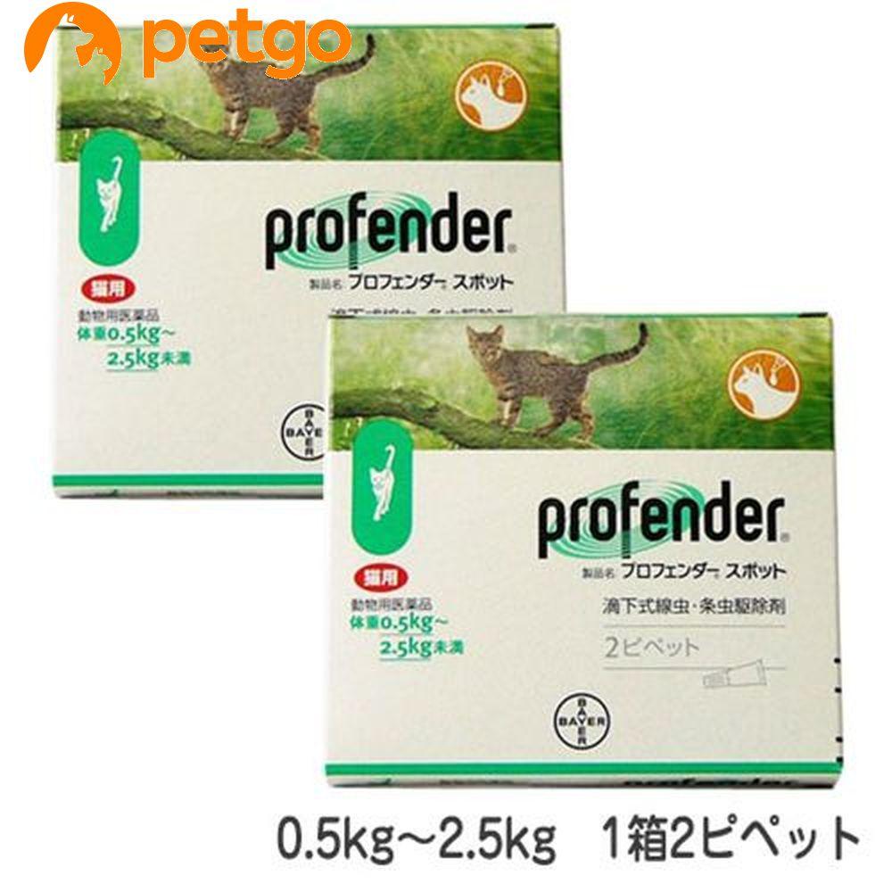 【2箱セット】プロフェンダースポット 猫用 0.5〜2.5kg 2ピペット(動物用医薬品)【あす楽】