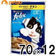 フィリックス やわらかグリル 成猫用 ゼリー仕立て チキン 70g×12袋【まとめ買い】【あす楽】