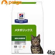 ヒルズ 猫用 メタボリックス ドライ 4kg【あす楽】