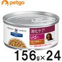 ヒルズ 犬用 i/d 消化ケア チキン&野菜入りシチュー缶 156g×24【あす楽】