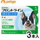 犬用フロントライン スポットオン ドッグ 10kg〜20kg 3本(3ピペット) (動物用医薬品)【あす楽】