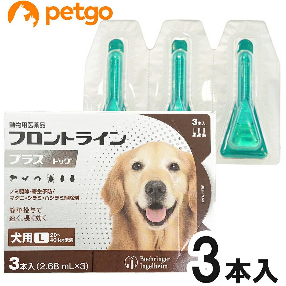 【送料無料】犬用フロントラインプラスドッグL 20kg〜40kg 3本(3ピペット)(動物用医薬品)【あす楽】
