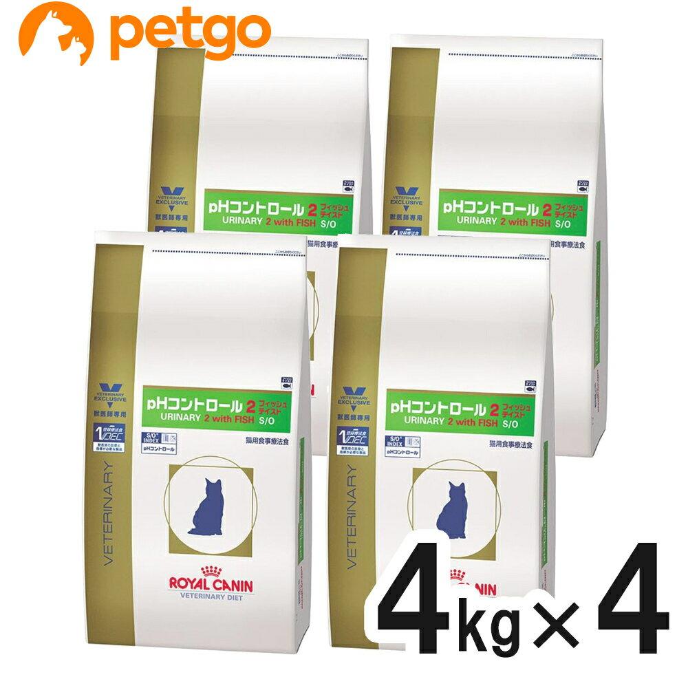 ロイヤルカナン pHコントロール2 フィッシュテイスト 4kg×4袋【ケース販売】【全品10倍】【あす楽】