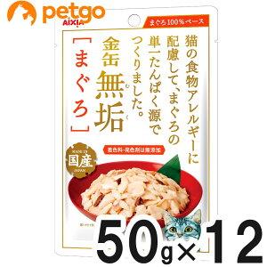 【最大1800円OFFクーポン】金缶 無垢 まぐろ 50g×12袋