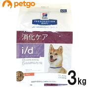 【最大1800円OFFクーポン】ヒルズ 犬用 i/d Low Fat 消化ケア ドライ 3kg【あす楽】