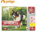 フォートレオン 犬用 1.6mL 8〜16kg 3ピペット(動物用医薬品)【あす楽】