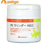 PE ウリンダー NEO 犬猫用 60g【あす楽】