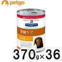 【3ケースセット】ヒルズ 犬用 k/d 腎臓ケア 缶 370g×12【あす楽】