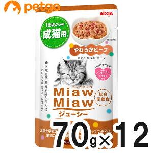 【最大1800円OFFクーポン】MiawMiaw(ミャウミャウ)ジ